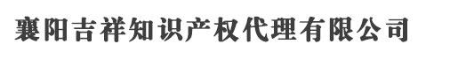 襄阳商标注册_代理_申请